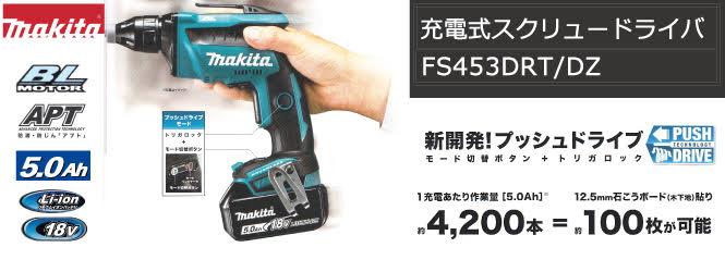 マキタ18VスクリュードライバFS453DRT/DZ