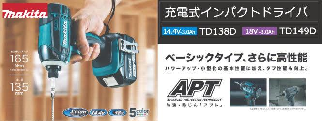マキタTD138DRFX/TD149DRFX
