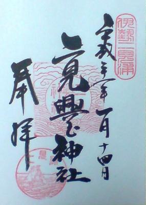 二見輿玉神社7