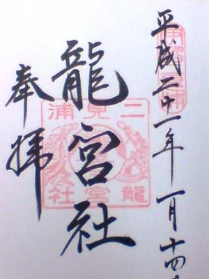 二見輿玉神社8