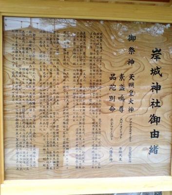 岸城神社2