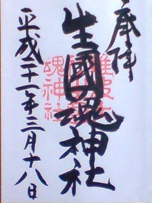 生国魂神社13