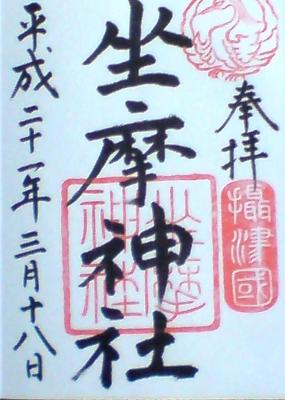 坐摩神社8