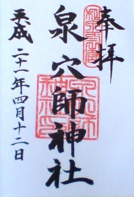 泉穴師神社12