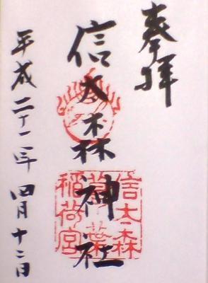 信太森葛ノ葉稲荷神社0