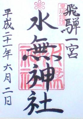 水無神社7