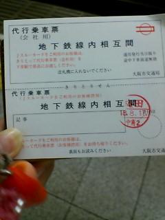 20060818_205339.jpg