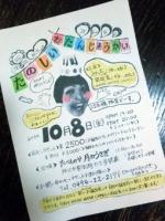 101008_micchi