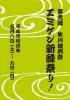 エミケン新緑祭