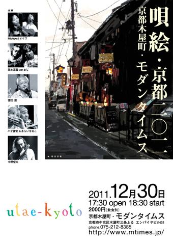 京都唄絵2011.jpg