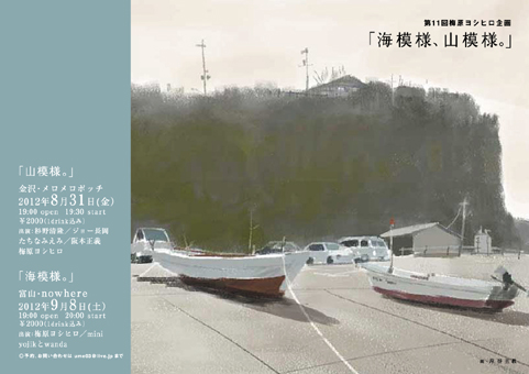 梅原8-表a.jpg