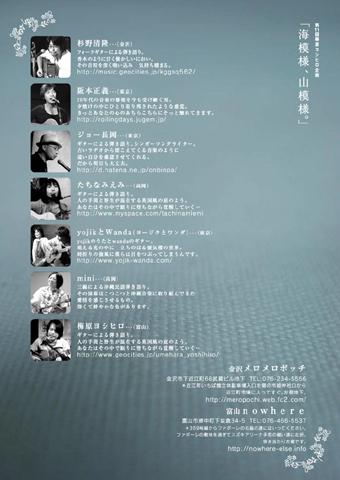 梅原8-裏a.jpg