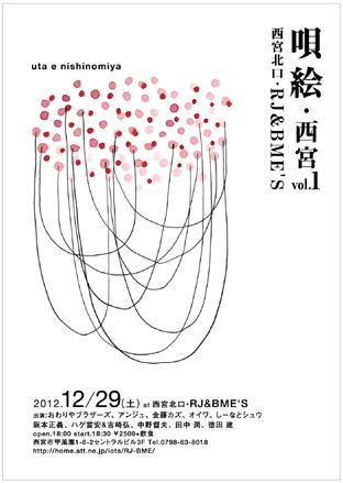 唄絵西宮2012.jpg