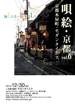 京都唄絵2012.jpg