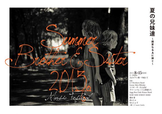 summer brothers1.jpg