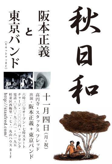 阪本正義+東京バンドAA.jpg