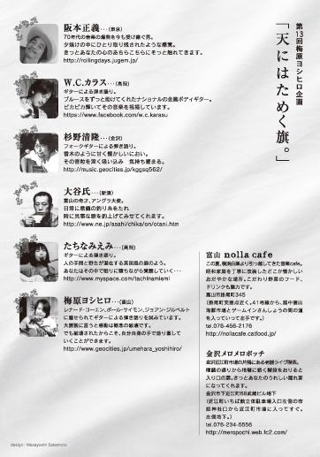 梅原チラシ-裏 [更新済み].jpg