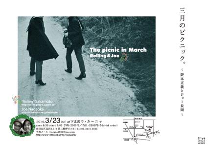 3月のピクニック2014.jpg