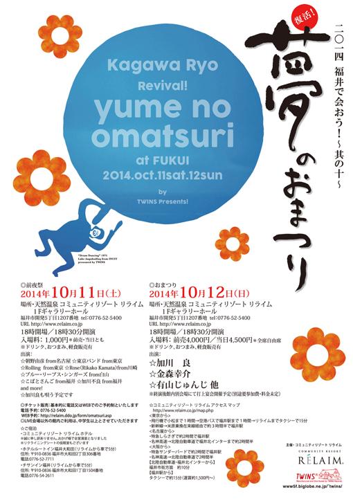 夢のおまつり2014ポスターaa.jpg