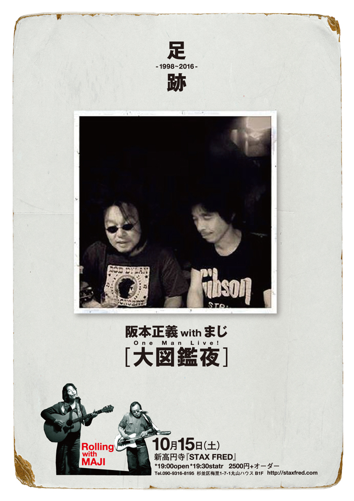 rolling-majiA.jpg