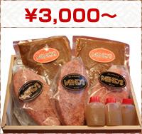 マインズのお中元、¥3000セット