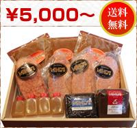 マインズのお中元、¥5000セット