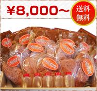 マインズのお中元、¥8000セット