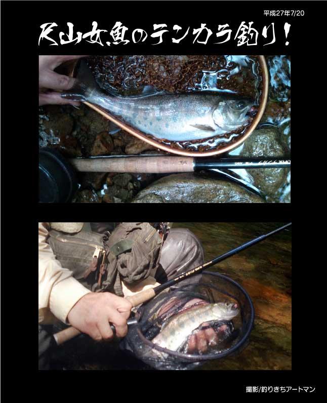 尺山女魚1
