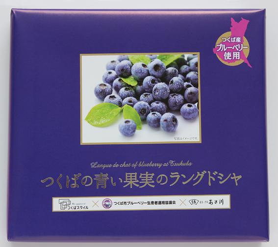 つくばの青い果実のラングドシャ  10個 包装.jpg