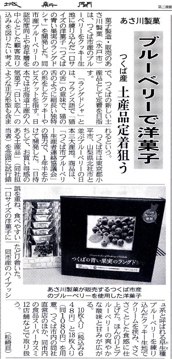 つくばの青い果実のラングドシャ  茨城新聞 2015.4.23.JPG