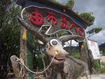 yubujima04