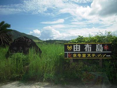 yubujima05