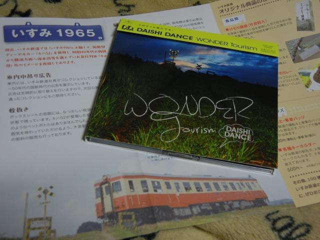DAISHI DANCE「WONDER Tourism」