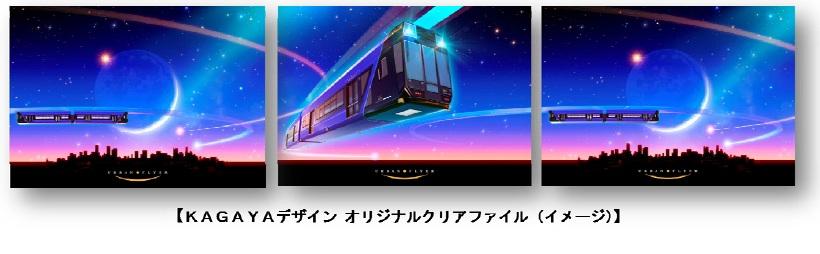 千葉モノ・アーバンフライヤークリアファイルイメージ