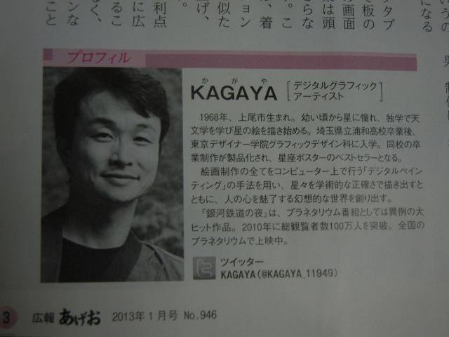 広報あげお2013年1月号