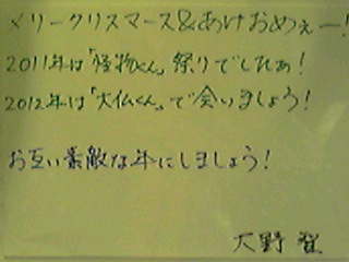 111221_1631~01_Ed.JPG