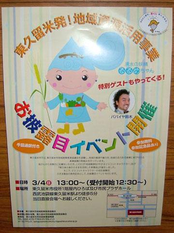 東久留米のマスコットキャラクター