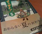 20060704_210178.jpg