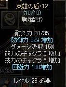 82盾+9より強い!