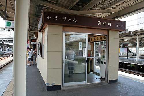 弥生軒売店