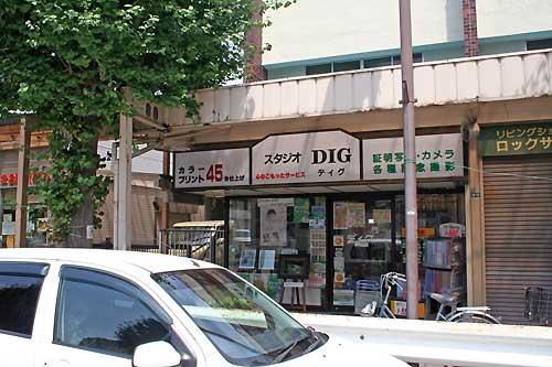 スタジオ ディグ店舗