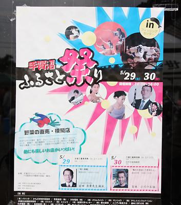 01手賀沼ふるさと祭1.2.jpg