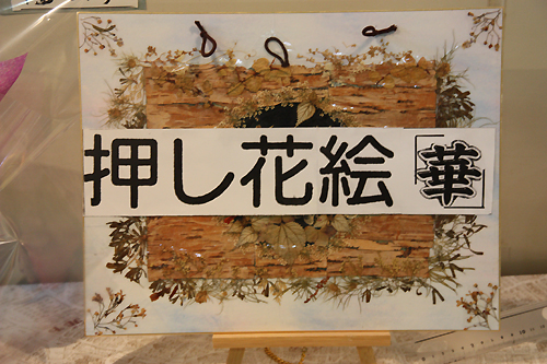 00押し花絵展1.jpg