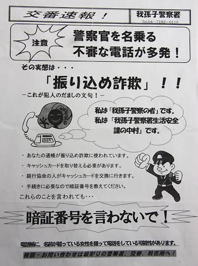 振り込め詐欺.jpg