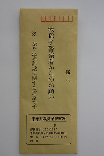0.我孫子警察署封筒.jpg