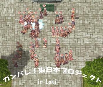 ガンバレ東日本プロジェクト