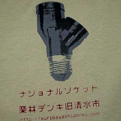 ナショナルソケットTシャツ