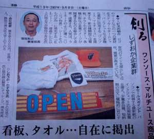 カンキ静岡新聞に載る