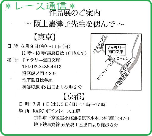 阪上先生レース展