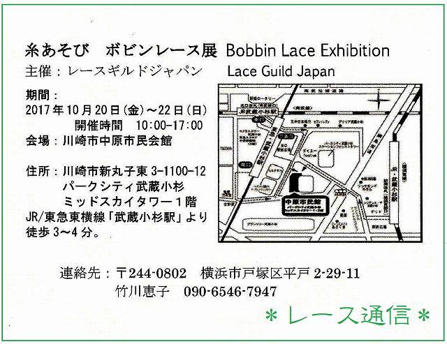 竹川レース展